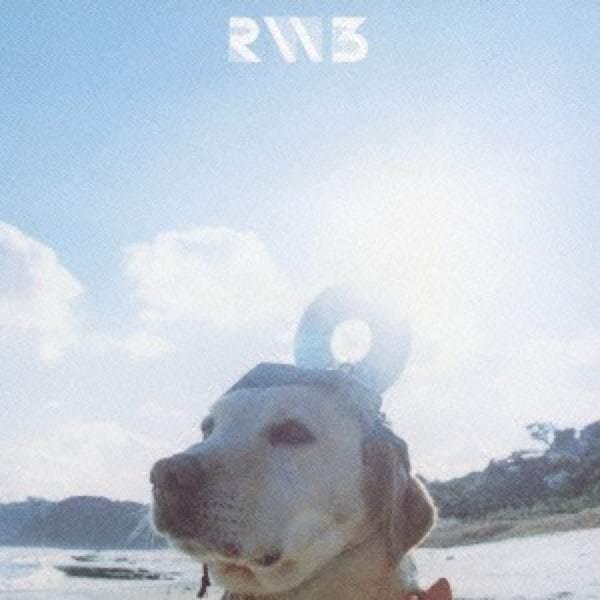 『RADWIMPS - セプテンバーさん』収録の『RADWIMPS 3 ~無人島に持っていき忘れた一枚~』ジャケット