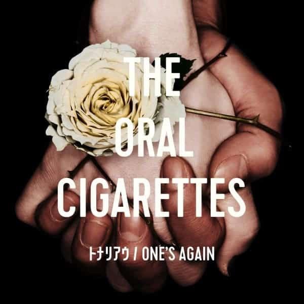 『THE ORAL CIGARETTESONE'S AGAIN』収録の『トナリアウ/ONE'S AGAIN』ジャケット