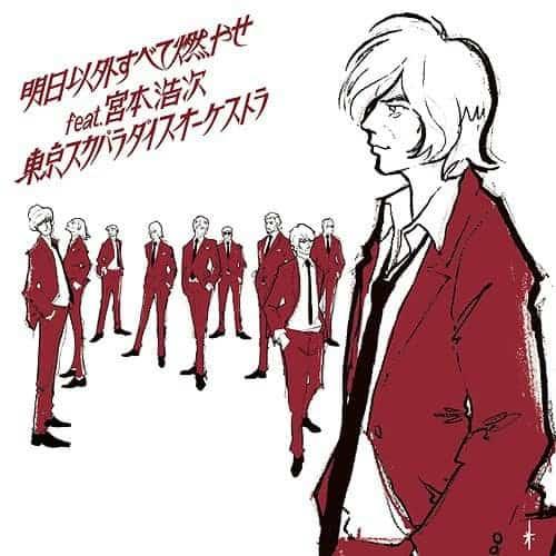 『東京スカパラダイスオーケストラ 明日以外すべて燃やせ feat.宮本浩次 歌詞』収録の『』ジャケット