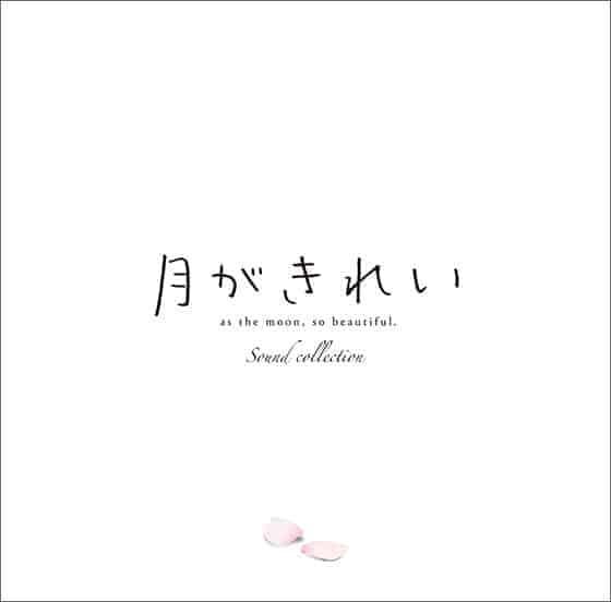 『東山奈央 - 3月9日』収録の『月がきれい サウンドコレクション 』ジャケット