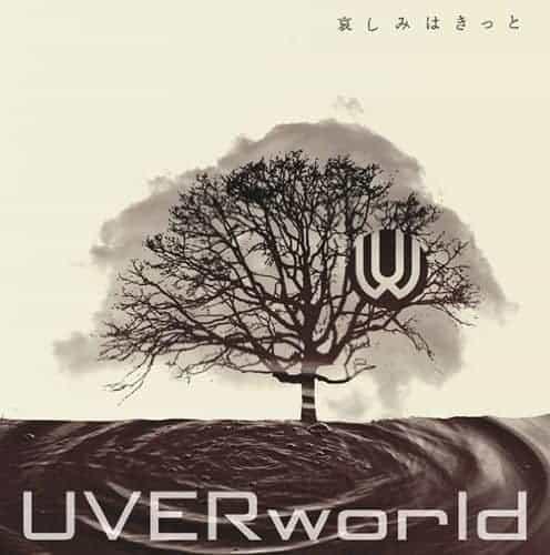 『UVERworld 哀しみはきっと 歌詞』収録の『』ジャケット