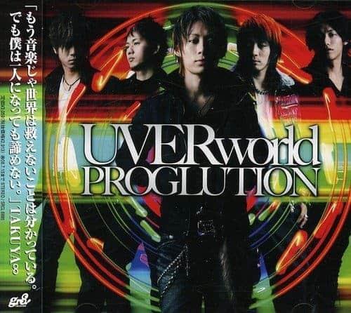 『UVERworld expod-digital 歌詞』収録の『』ジャケット