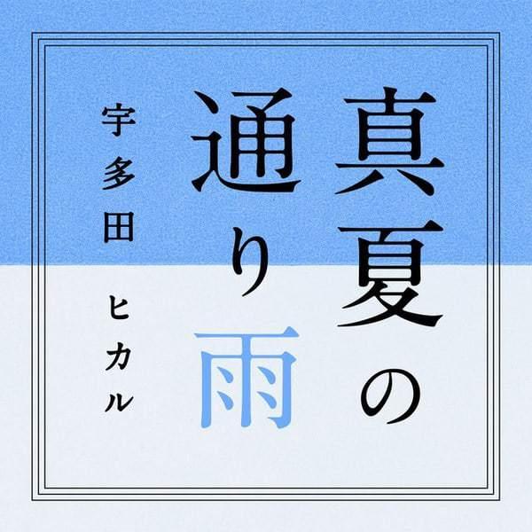 『宇多田ヒカル - 真夏の通り雨』収録の『真夏の通り雨』ジャケット