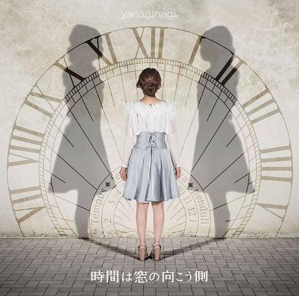『やなぎなぎ - 時間は窓の向こう側』収録の『時間は窓の向こう側』ジャケット
