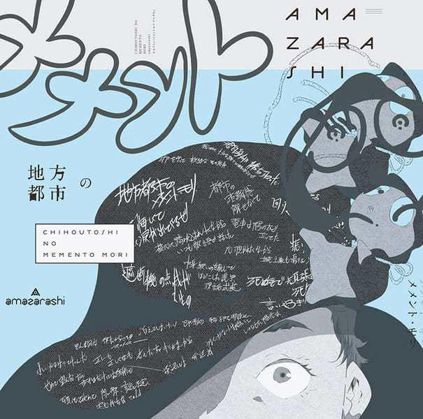 『amazarashi - 空洞空洞 歌詞』収録の『』ジャケット