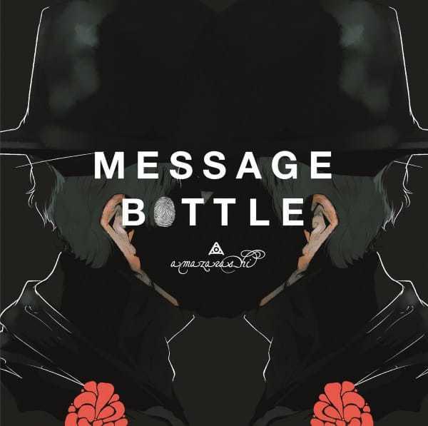 『amazarashi - ヒーロー』収録の『メッセージボトル』ジャケット