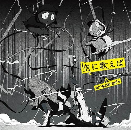 『amazarashi - 空に歌えば』収録の『空に歌えば』ジャケット