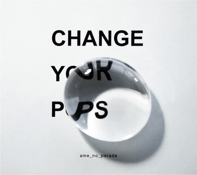 『雨のパレード - Change your mind』収録の『Change your pops』ジャケット