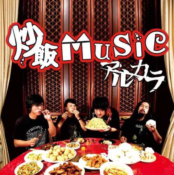 『アルカラ炒飯MUSIC』収録の『炒飯MUSIC』ジャケット