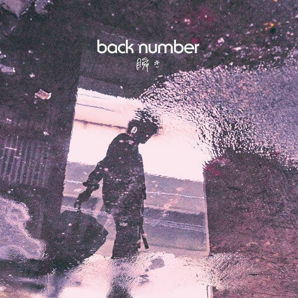 『back numberARTIST』収録の『』ジャケット