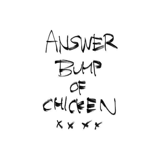 『BUMP OF CHICKEN - アンサー』収録の『アンサー』ジャケット
