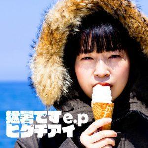 ヒグチアイ, Higuchi Ai, 猛暑ですe.p, Mousho Desu EP