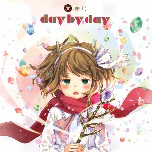 『鹿乃 - day by day』収録の『day by day』ジャケット