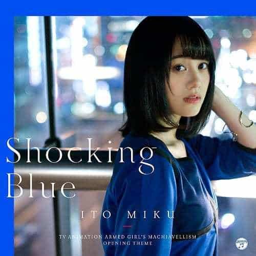 『伊藤美来 - Shocking Blue』収録の『Shocking Blue』ジャケット