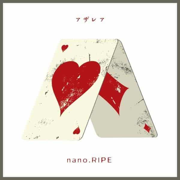 『nano.RIPE アザレア 歌詞』収録の『』ジャケット