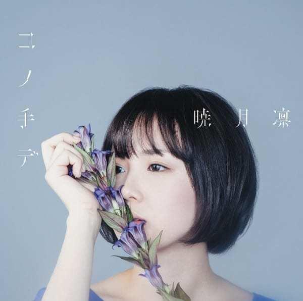 『暁月凛 - コノ手デ』収録の『コノ手デ』ジャケット