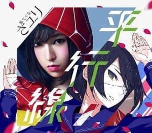 平行線, Heikousen, さユり, Sayuri, クズの本懐, Kuzu no Honkai, Scum's Wish, ED, Anime Ending Theme, 主題歌, single, maxi