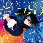 ミカズキの航海, Mikazuki no Koukai, さユり, Sayuri, album, アルバム