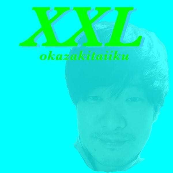 『岡崎体育 - 感情のピクセル』収録の『XXL』ジャケット