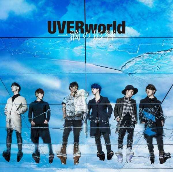 『UVERworld - 一滴の影響』収録の『一滴の影響』ジャケット