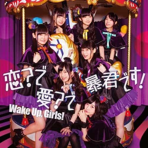『Wake Up, Girls! - 恋?で愛?で暴君です!』収録の『恋?で愛?で暴君です!』ジャケット