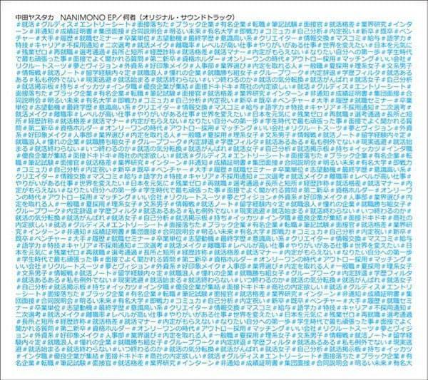『中田ヤスタカ - NANIMONOfeat.米津玄師』収録の『NANIMONO EP』ジャケット