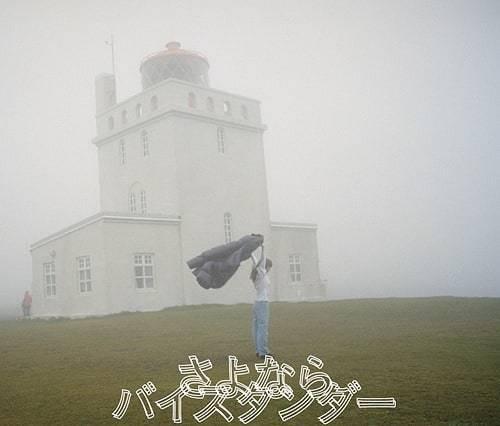 『YUKI - さよならバイスタンダー』収録の『さよならバイスタンダー』ジャケット